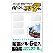 (まとめ) エレコム TV用耐震ゲル/~32V用/30×15mm/6個入 AVD-TVTGC32 【×5セット】