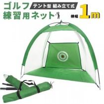 テント型 組み立て式 ゴルフ練習用ネット 横幅1m