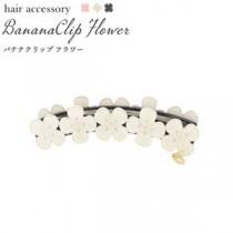 【2個セット】バナナクリップ フラワー(ホワイト)