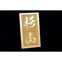 開運、ヒノキ製超立体彫刻表札