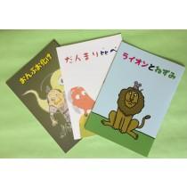 幼児向き漢字仮名交じり絵本(ルビ付)3冊セット