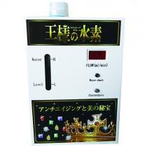 お試し価格(限定100人様)吸引用水素発生器「王様の水素」