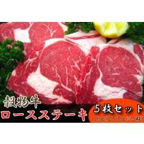 沖縄発信 穀物牛ロースステーキ200g×5枚