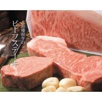 うし源本店 国産A5ランク黒毛和牛サーロインステーキ