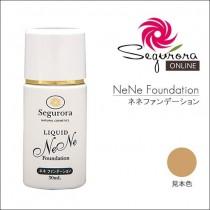 リキッドファンデーション セグロラ=ネネファンデーション 漢方系自然派化粧品