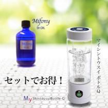 セットでお得! 水素水生成器『MyShintousuiBottle-Q』+ Mifony Dr.OIL