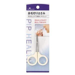 (まとめ) ピップ 鼻毛切りはさみ【×10セット】