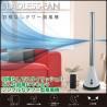 ブレードレス扇風機 タワー型 HT-1011WH