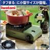 日本製〈イワタニ〉カセットフー「タフまるJr.」